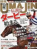 UMAJIN (ウマジン) 2010年 06月号 [雑誌]