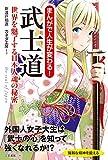 まんがで人生が変わる! 武士道: 世界を魅了する日本人魂の秘密 (単行本)