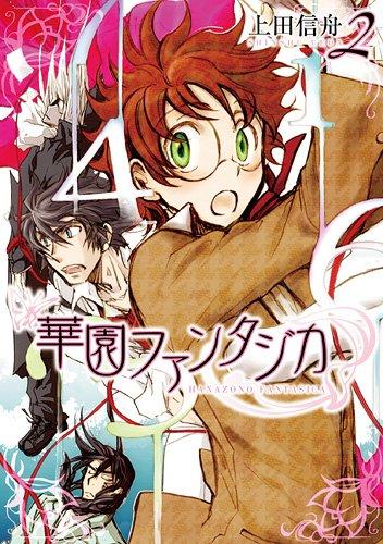 華園ファンタジカ 2巻 (ZERO-SUMコミックス)