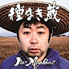 種まき蔵(松コース) (CD+DVD)(在庫あり。)