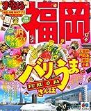 まっぷる福岡\\\'14 (マップルマガジン)