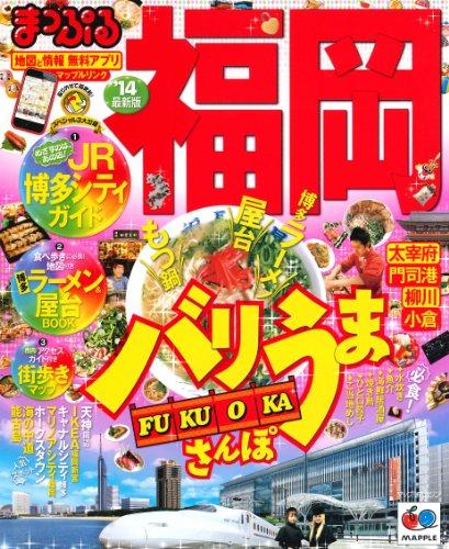 まっぷる福岡'14 (マップルマガジン)