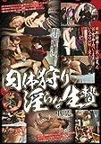 肉体狩り 淫らな生贄 [DVD]