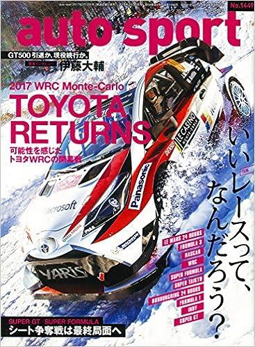AUTO SPORT オートスポーツ 2017年02月17日号  115MB