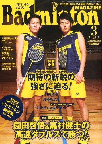 Badminton MAGAZINE (バドミントン・マガジン) 2013年 03月号 [雑誌]