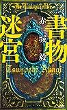 書物迷宮 (講談社ノベルス アAB-)