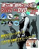 使える強い筋肉をつくるトレーニングマニュアル with DVD (晋遊舎ムック)