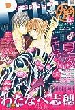 Petit comic (プチコミック) 増刊 2012年 09月号 [雑誌]