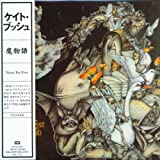 Never for Ever (Japanese Mini-Vinyl CD) by Kate Bush
