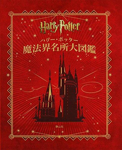 ハリー・ポッター魔法界名所大図鑑 (ハリー・ポッター大図鑑)