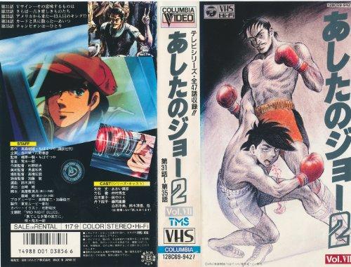 あしたのジョー2(7) [VHS]