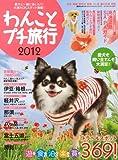 わんことプチ旅行2012 (GEIBUN MOOKS No.801) (GEIBUN MOOKS 801)