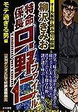 特命係長只野仁ファイナル モテ過ぎる男編 (ぶんか社コミックス)