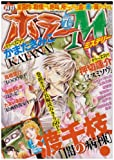 ホラー M (ミステリー) 2008年 07月号 [雑誌]