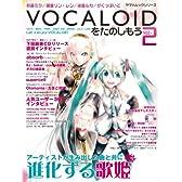 VOCALOIDをたのしもう Vol.2 (ヤマハムックシリーズ)