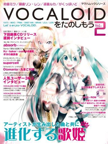 ヤマハムックシリーズ VOCALOIDをたのしもう Vol.2 (DVD-ROM付)