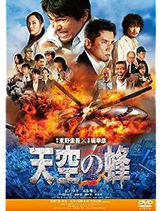 天空の蜂 [DVD]