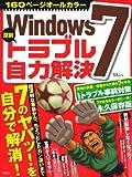 Windows7深刻トラブル自力解決 (TJMOOK) (TJ MOOK)