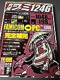 究極ファミ1246―ファミコンエミュレータ決定版!! (マイウェイムック)