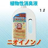 植物性消臭液「ニオイノンノ」【1リットル】