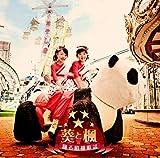 踊る昭和歌謡(DVD付)