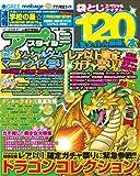アプリSTYLE vol.8 (ゴング格闘技2012年6月号増刊)