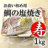 御祝用 お食い初め 敬老の日 天然鯛の塩焼き 国産 1kg (築地直送)タイ 長寿祝い 鯛 日時指定可 メッセージ可