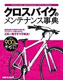 クロスバイクのメンテナンス事典