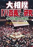 大相撲「八百長」の研究