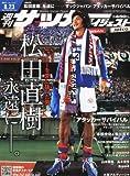 サッカーダイジェスト 2011年 8/23号 [雑誌]