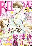 BE-LOVE(ビーラブ) 2016年 10/1 号 [雑誌]