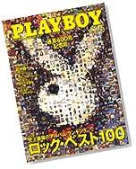 PLAYBOY (プレイボーイ) 日本版 2008年 05月号 [雑誌]