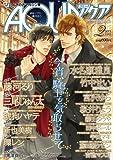 コミック AQUA (アクア) 2013年 02月号 [雑誌]