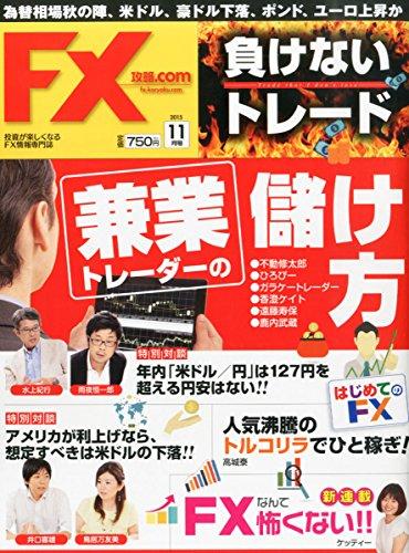 月刊FX攻略.COM(ドットコム) 2015年 11 月号 [雑誌]