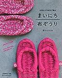 お気に入りの布で編む まいにち 布ぞうり (Heart Warming Life Series)
