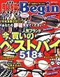 眼鏡Begin vol.11 (BIGMANスペシャル)