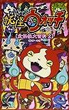 妖怪ウォッチ〔全妖怪大百科〕2<#27-53>: TV ANIMATION (てんとう虫コミックススペシャル)