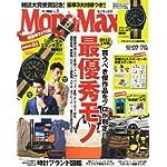 Mono Max (モノ・マックス) 2013年 07月号 [雑誌]