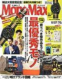 Mono Max (モノ・マックス) 2013年7月号