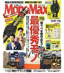 Mono Max (モノ・マックス) 2013年 07月号