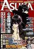 Asuka (アスカ) 2011年 12月号 [雑誌]