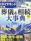 週刊ダイヤモンド臨時増刊 葬儀・相続・大事典 2013年 7/28号 [雑誌]
