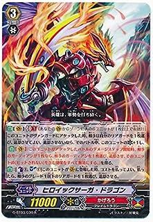 カードファイトヴァンガードG 3弾「覇道竜星」G-BT03/030 ヒロイックサーガ・ドラゴン