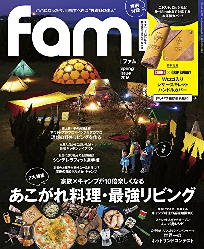 fam Spring Issue 2016 (三才ムックvol.863)