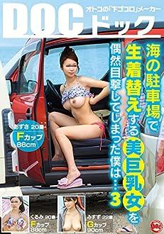 海の駐車場で生着替えする美巨乳女を偶然目撃してしまった僕は…3 [DVD]