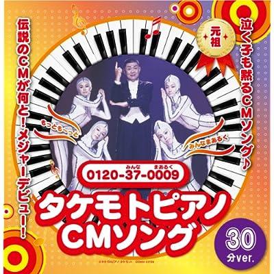 タケモトピアノCMソング 30分ver.
