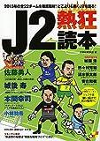 J2熱狂読本 (洋泉社MOOK)