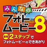 Amazon.co.jpみんなのフォトムービー8 [ダウンロード]