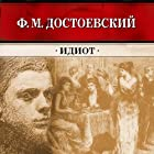 Idiot (       ABRIDGED) by Fedor Dostoevskij Narrated by Kirill Radzig