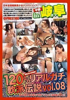 120%リアルガチ軟派伝説 8 [DVD]